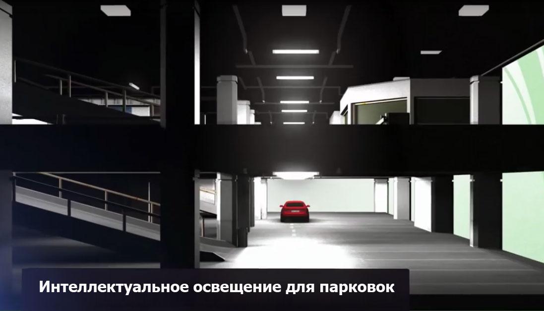 Интеллектуальное освещение для парковок