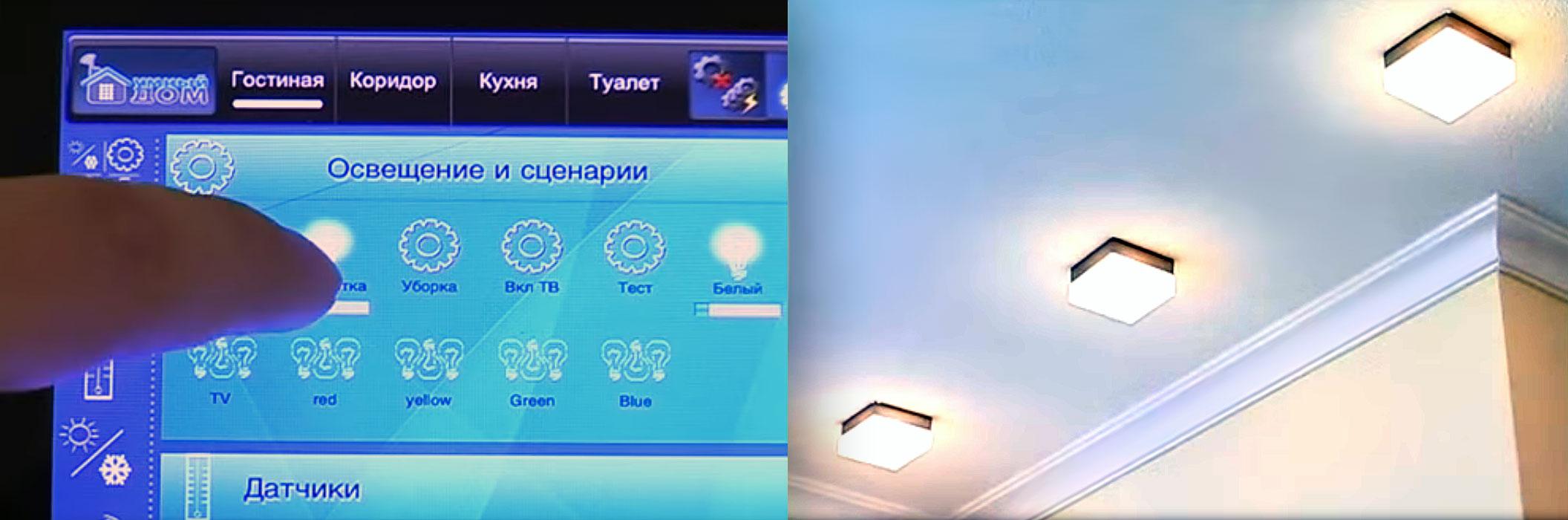 Управление-освещением в умном доме