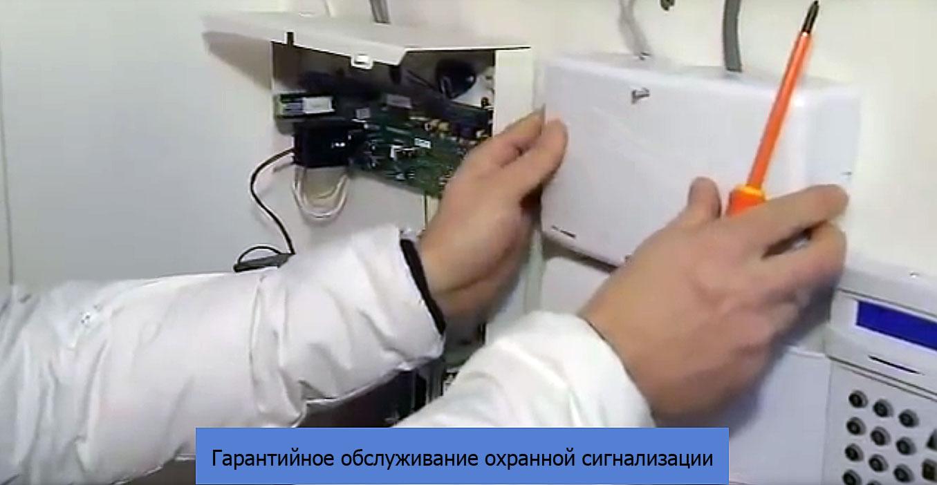 Гарантийное обслуживание охранной сигнализации