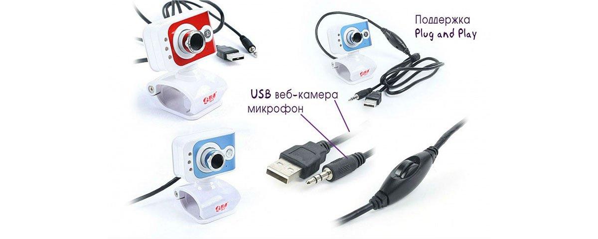 USB видеонаблюдение