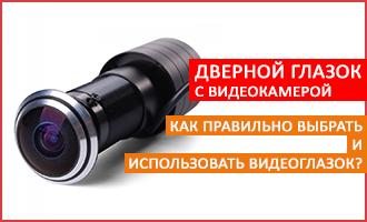 Дверной глазок с видеокамерой миниатюра