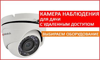 Камера видеонаблюдения для дачи с удаленным доступом миниатюра