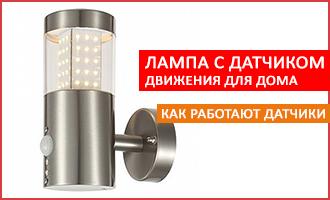 Лампа с датчиком движения для дома миниатюра
