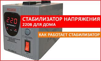 Стабилизатор напряжения 220в для дома миниатюра