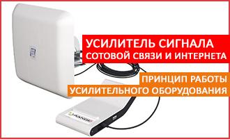 Усилитель сигнала сотовой связи и интернета миниатюра