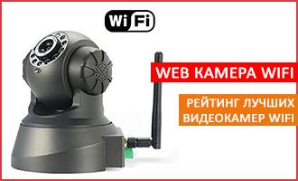 Web камера wifi миниатюра